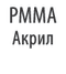 PMMA акрил