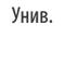 Унив.