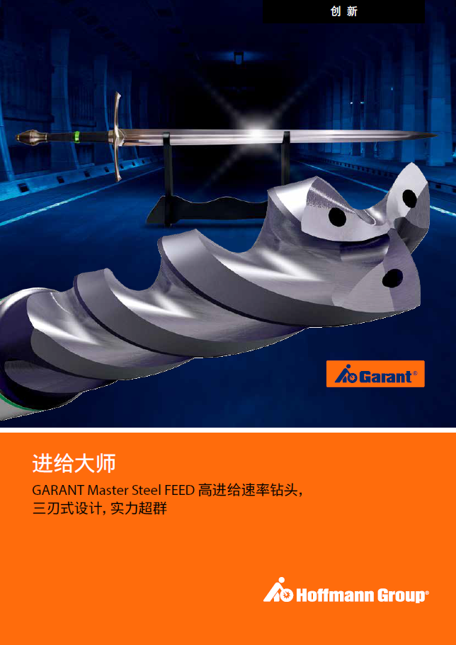 GARANT Master Steel Feed-Speed.png
